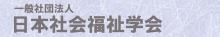日本社会福祉学会