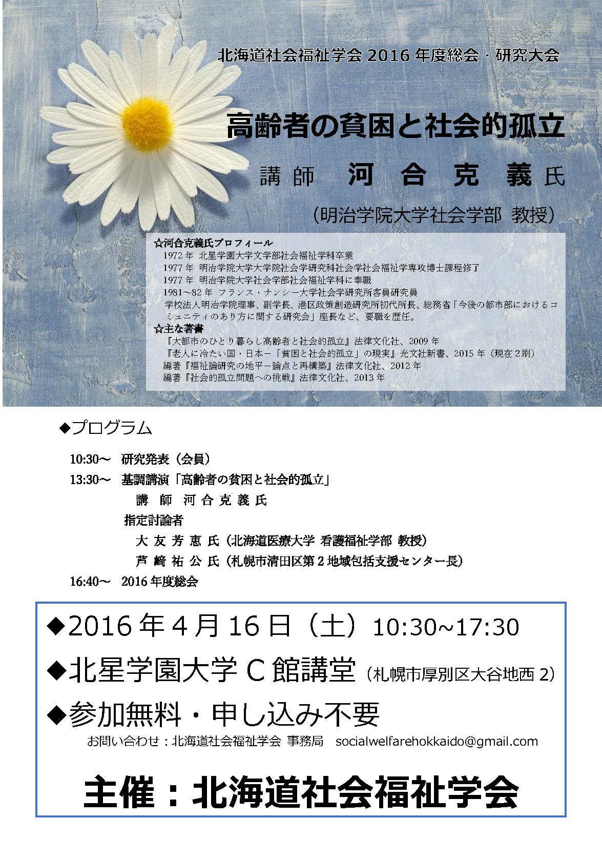 北海道社会福祉学会2016年度総会・研究大会ちらし(案)_ページ_3